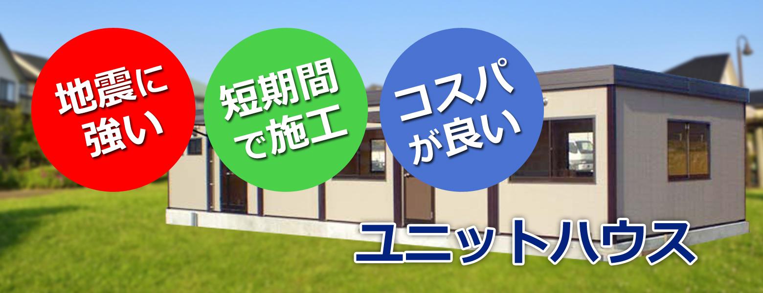 仮設住宅にユニットハウス