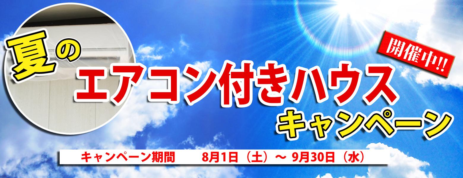 夏のエアコン付きハウスキャンペーン