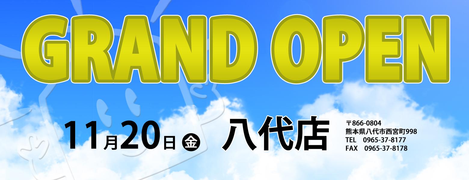 八代店11月20日オープン