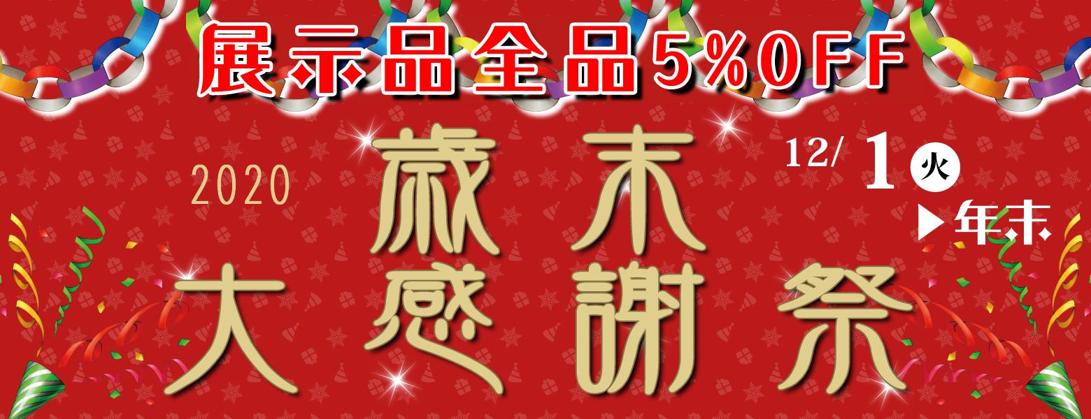 歳末大感謝祭セール 展示品に限り5%OFF
