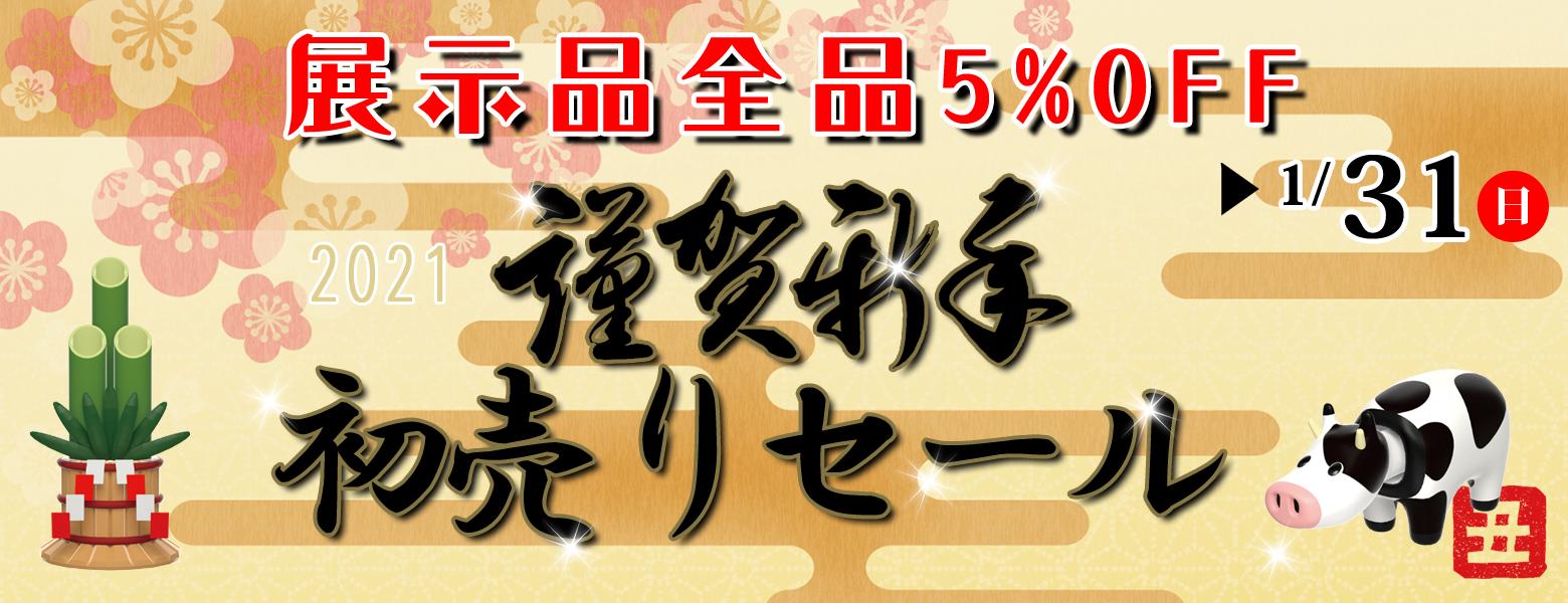 謹賀新年初売りセール 展示品に限り5%OFF