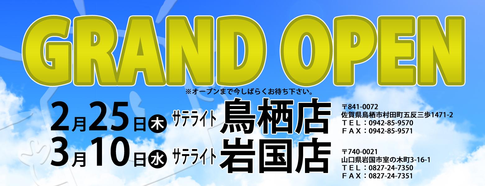 サテライト鳥栖店2/25(木)OPEN予定。サテライト岩国店3/10(水)OPEN予定