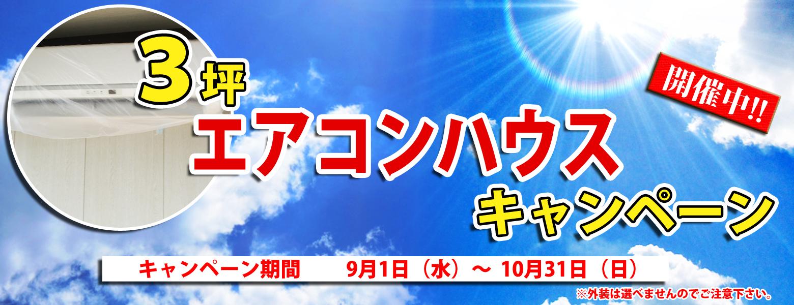 3坪エアコンハウスキャンペーン 9/1~10/31まで